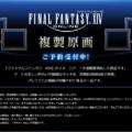 ファイナルファンタジーXIV 複製原画について。